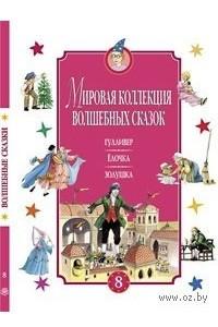 Мировая коллекция волшебных сказок. Том 8