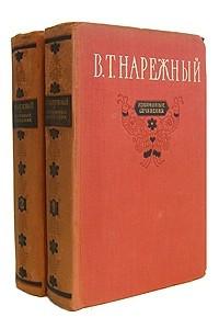 В. Т. Нарежный. Избранные сочинения в двух томах