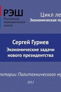 Лекция №02 ?Сергей Гуриев. Экономические задачи нового президентства?