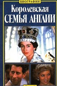 Королевская семья Англии. Книга 1