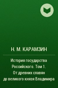 История государства Российского. Том 1. От древних славян до великого князя Владимира
