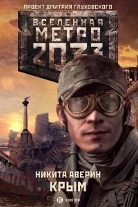 Метро 2033. Крым