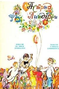 Астрид Линдгрен. Собрание сочинений в шести томах. Том 3. Повести-сказки