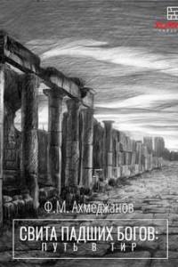 Свита павших богов. Путь в Тир