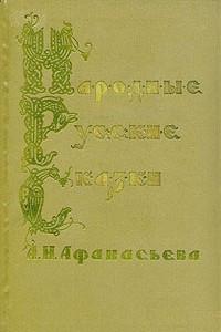 Народные русские сказки А. Н. Афанасьева. В трех томах. Том 2