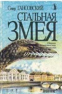 Стальная змея