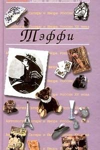 Антология Сатиры и Юмора России XX века. Том 12. Тэффи