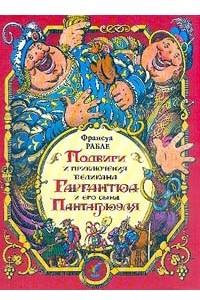 Подвиги и приключения великана Гаргантюа и его сына Пантагрюэля