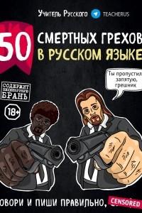 50 смертных грехов в русском языке. Говори и пиши правильно