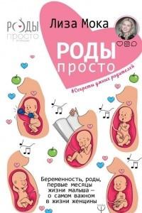 Роды-просто. Беременность, роды, первые месяцы жизни малыша ? о самом важном в жизни женщины