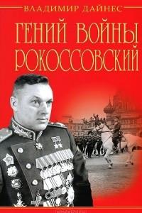 Гений войны Рокоссовский