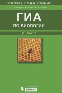 ГИА по биологии. 9 класс