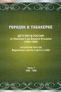 Городок в табакерке. Детство в России от Николая II до Бориса Ельцина (1890-1990)