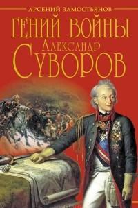 Гений войны Александр Суворов