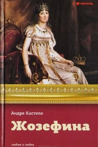 Жозефина: Императрица, королева, герцогиня