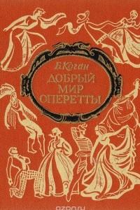 Добрый мир оперетты