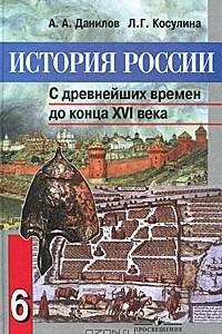 История России. С древнейших времен до конца XVI века. 6 класс