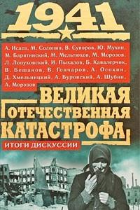 1941, Великая Отечественная катастрофа: Итоги дискуссии