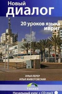 20 уроков языка иврит. Учебное пособие для начинающих. Кн.+CD