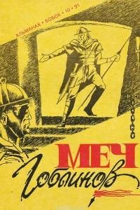 Бобок. Альманах, №10, 1991