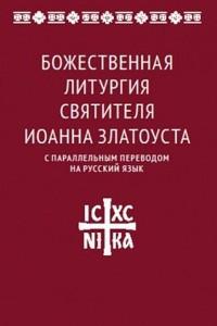 Божественная литургия святителя Иоанна Златоуста с параллельным переводом на русский язык