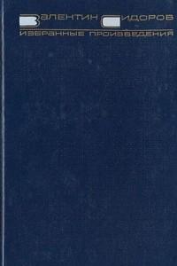 Валентин Сидоров. Избранные произведения. В двух томах. Том 1