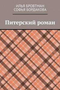 Питерский роман