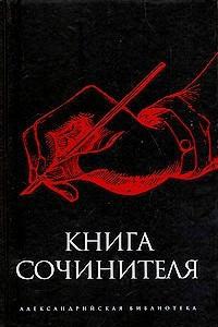 Книга сочинителя