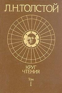 Круг чтения. В двух томах. Том 1