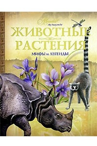 Животные. Растения. Мифы и легенды
