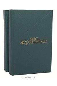 Сочинения в 2 томах (комплект)