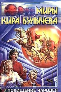 Миры Кира Булычёва. Похищение Чародея.