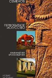 Первобытное искусство. Каменный век. Бронзовый век