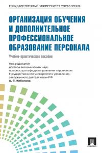Управление персоналом. Теория и практика. Организация обучения и дополнительное профессиональное образование персонала