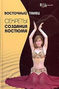 Восточный танец. Секреты создания костюма