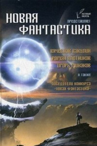 Новая Фантастика. Антология №1