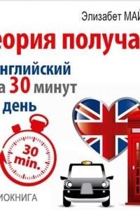 Теория получаса. Как выучить английский за 30 минут в день