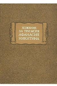 Хожение за три моря Афанасия Никитина