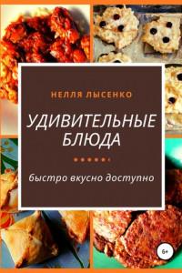 Удивительные блюда