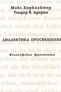 Диалектика просвещения. Философские фрагменты