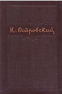 Н. Островский. Собрание сочинений в трех томах. Том 1