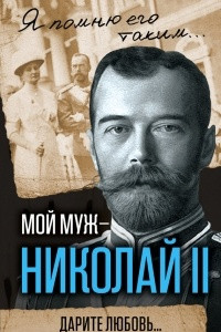 Мой муж ? Николай II. Дарите любовь?