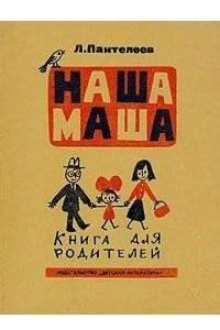 Наша Маша. Книга для родителей