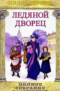 Лидия Чарская. Полное собрание сочинений. Том 1. Ледяной дворец
