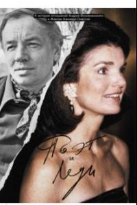 Поэт и леди. К истории отношений Жаклин Кеннеди