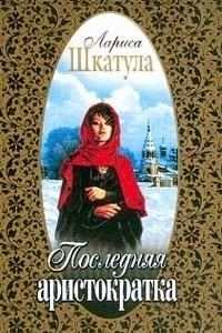 Последняя аристократка Серия: Русский любовно-авантюрный роман-мини