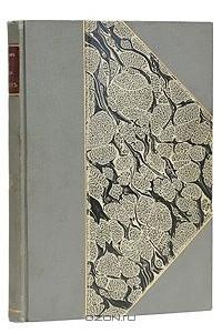 Среди льдов и во мраке полярной ночи. В двух томах. В одной книге
