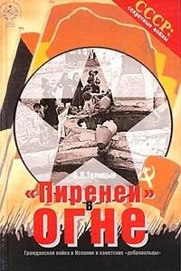Пиренеи в огне. Гражданская война в Испании и советские