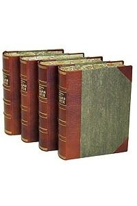 Всеобщая история. В четырех томах