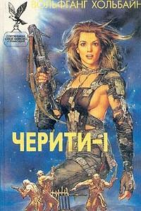 Черити - I